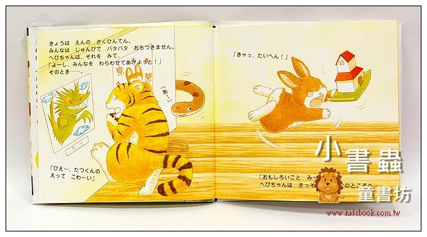 內頁放大:小蛇妹妹愛說話:十二生肖幼兒園7(日文版,附中文翻譯)