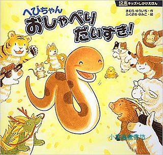 小蛇妹妹愛說話:十二生肖幼兒園7(日文版,附中文翻譯)
