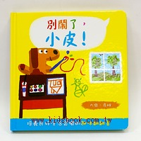 別鬧了,小皮(生活態度翻翻書)(79折)