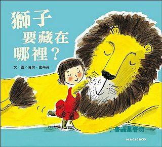 獅子要藏在哪裡?(79折)