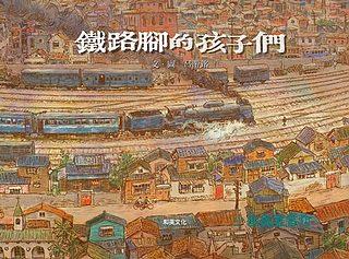 鐵路腳的孩子們(附贈中英雙語CD+英譯文小書) (79折)