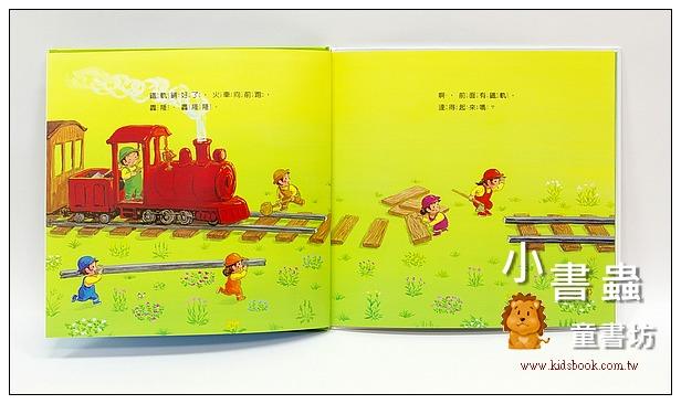 內頁放大:小小火車變變變(85折):大家一起做系列繪本