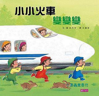 小小火車變變變(85折)