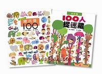 《總共是100》+《100人捉迷藏》套書 (79折)