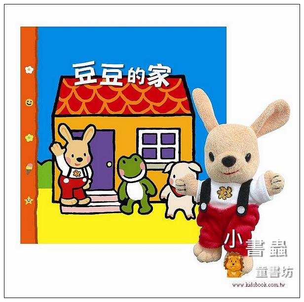 內頁放大:【豆豆的家】角色扮演立體遊戲書(79折)
