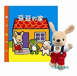 【豆豆的家】角色扮演立體遊戲書(79折)