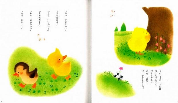 內頁放大:小雞繪本:小雞妹妹的春夏秋冬 (日文書,附中文翻譯)