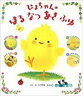 小雞繪本:小雞妹妹的春夏秋冬 (日文書,附中文翻譯)