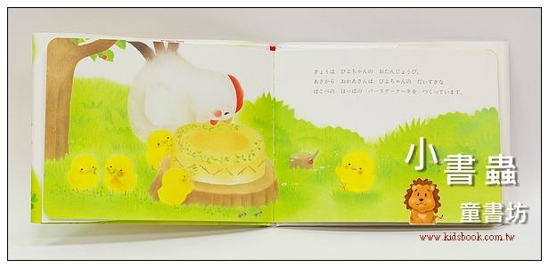 內頁放大:小雞繪本Ⅶ:小雞妹妹的生日 (日文書,附中文翻譯)