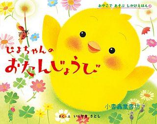 小雞繪本Ⅶ:小雞妹妹的生日 (日文書,附中文翻譯)