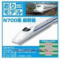 日本摺紙材料包:N700系新幹線(中級)現貨數量:3