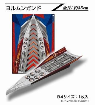 內頁放大:日本色紙:紙飛機材料包4(4款作品)