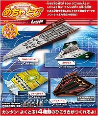日本色紙:紙飛機材料包4(4款作品)