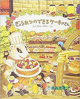 大排長龍的蛋糕店(日文版,附中文翻譯)