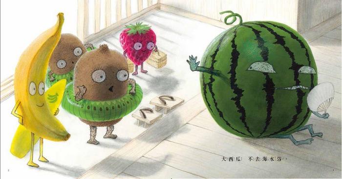 內頁放大:水果海水浴(79折)