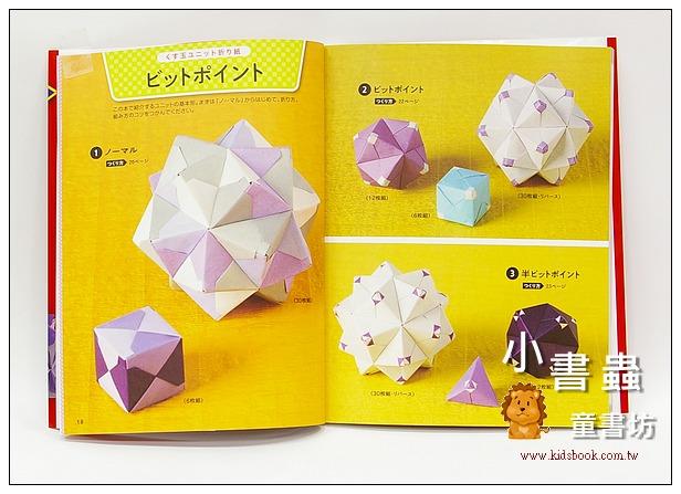 內頁放大:多面體立體摺紙示範書3(花樣多變篇)41款作品