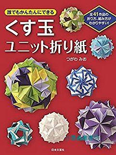 多面體立體摺紙示範書3(花樣多變篇)41款作品