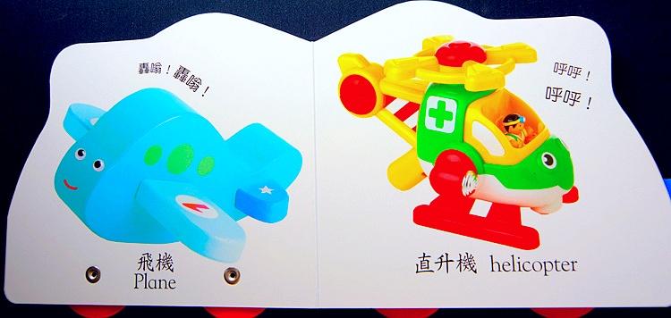 內頁放大:滑輪書-交通工具(79折)