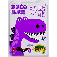恐龍-聰明EQ貼紙書4(79折)