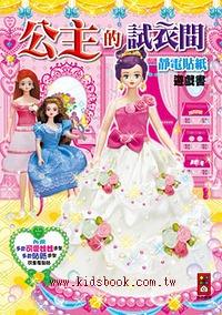 公主的試衣間-靜電貼紙遊戲書(79折)