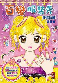 百變服裝秀-靜電貼紙遊戲書(79折)