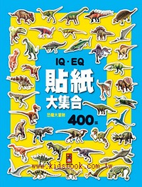 恐龍大冒險-IQEQ貼紙大集合(79折)