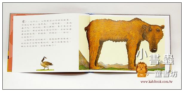 內頁放大:一隻想當爸爸的熊 (79折)