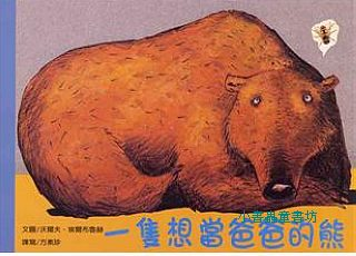 一隻想當爸爸的熊