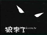 狼來了(79折)