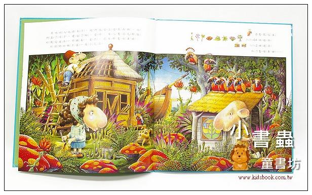 內頁放大:阿諾的花園(85折) <親近植物繪本>