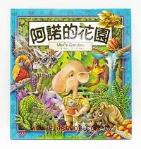 阿諾的花園(85折) <親近植物繪本>