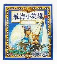航海小英雄(85折)