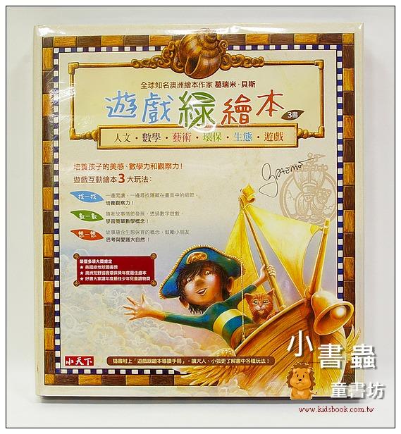 內頁放大:阿吉的許願鼓+阿諾的花園+航海小英雄(85折)