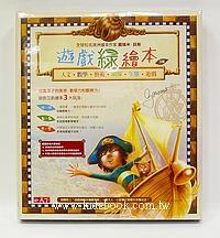 阿吉的許願鼓+阿諾的花園+航海小英雄(85折)