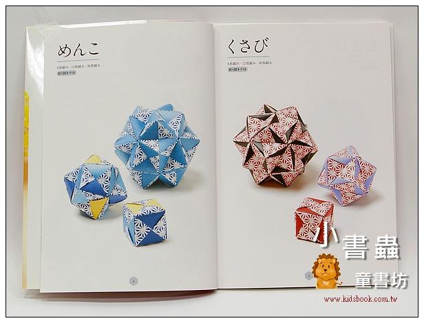 內頁放大:多面體立體摺紙示範書4(花的聯想)