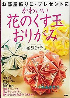 多面體立體摺紙示範書4(花的聯想)