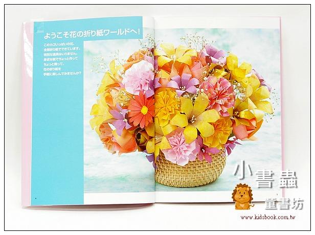 內頁放大:裝飾、贈禮、季節紙花示範書(山口真)