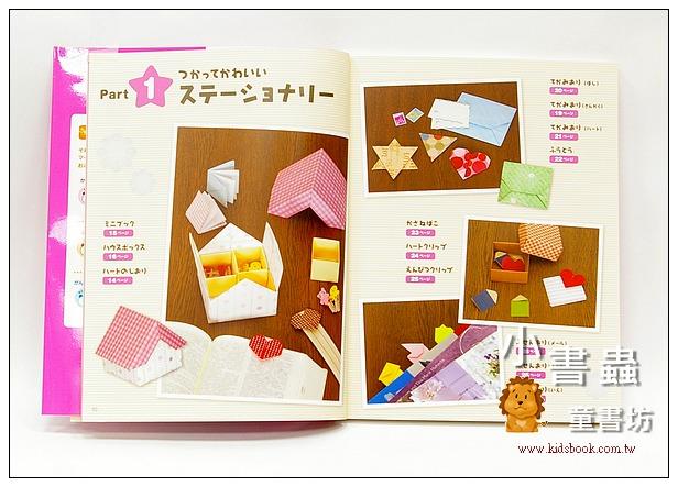 內頁放大:小女生趣味摺紙示範書(山口真)