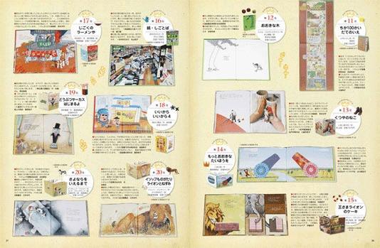 內頁放大:MOE 日文雜誌 2013年2月號(現貨數量:1)
