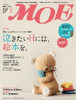 MOE 日文雜誌 2013年3月號