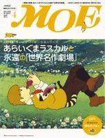MOE 日文雜誌 2013年4月號