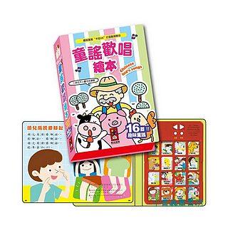 童謠歡唱繪本 (85折)