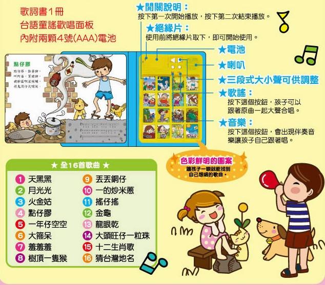 內頁放大:台語歡唱繪本 (79折)