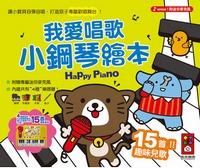 樂器音效遊戲書:我愛唱歌小鋼琴繪本 (79折)