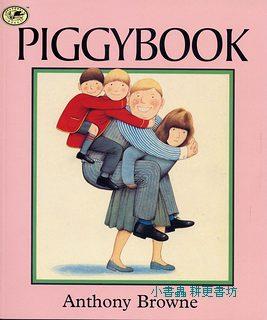 安東尼.布朗繪本:PIGGYBOOK(朱家故事)(平裝本)(豬事大吉)