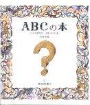 安野光雅繪本:ABC繪本(日文) (附中文翻譯)