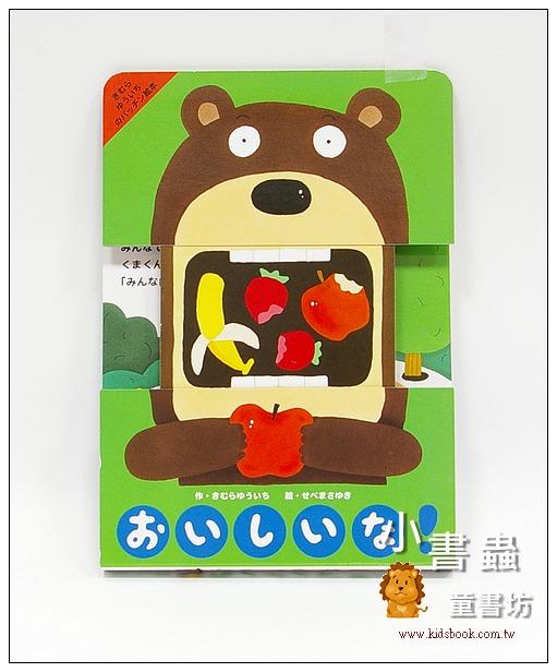 內頁放大:可愛拉拉書:好好吃喔!(日文版,附中文翻譯)