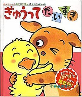 最愛抱抱:生活教育遊戲書11 (日文版,附中文翻譯)