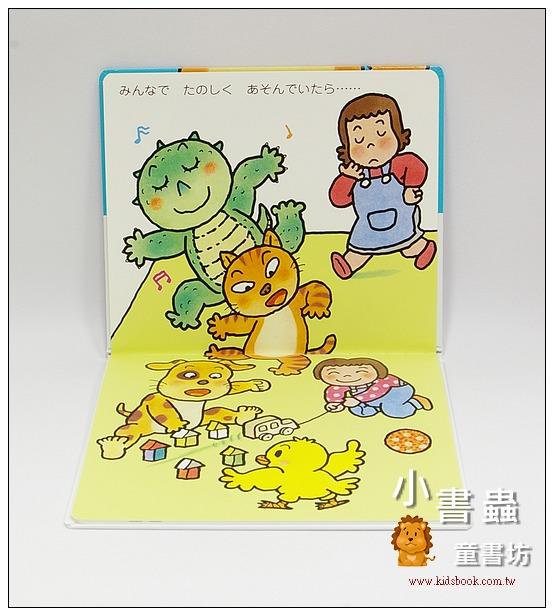 內頁放大:再見,下次再一起玩:生活教育遊戲書12 (日文) (附中文翻譯)