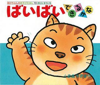 再見,下次再一起玩:生活教育遊戲書12 (日文版,附中文翻譯)